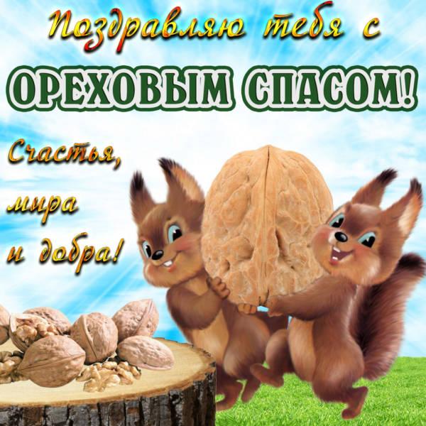Спас Ореховый картинки поздравления