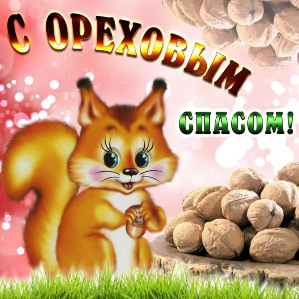 Спас Ореховый скачать бесплатные картинки