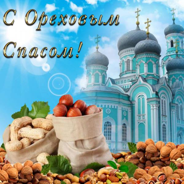 Красивые бесплатные картинки с Ореховым Спасом скачать