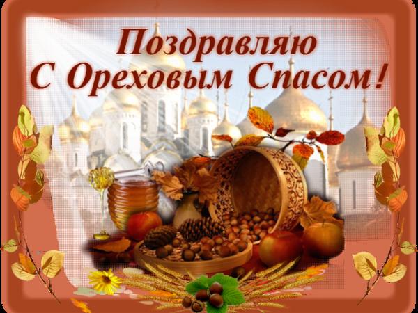 Красивые поздравления в картинках Ореховый Спас