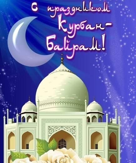 Красивые открытки с Праздником Курбан Байрам бесплатно