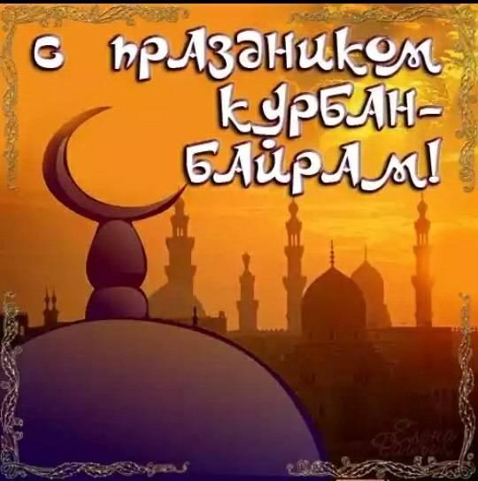 Днем рождения, с праздником курбан-байрам открытка на татарском