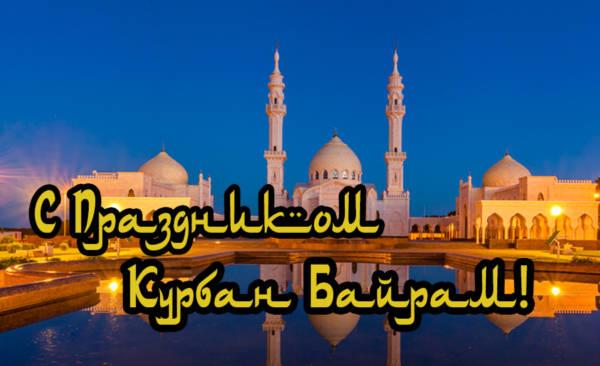 Праздник Курбан Байрам открытки поздравления