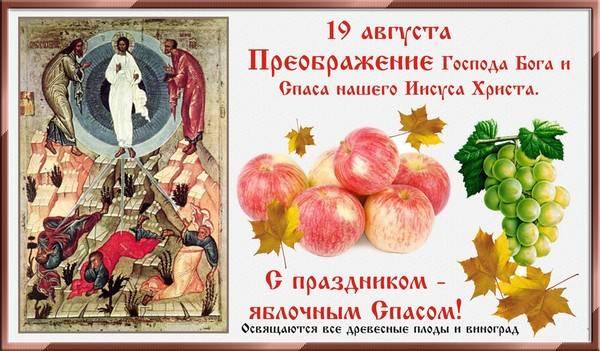 С праздником Преображения Господня и Яблочным Спасом открытки