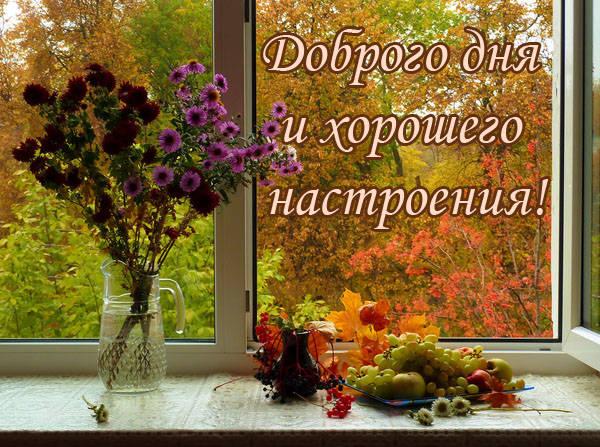 Красивые картинки Доброго осеннего утра и дня