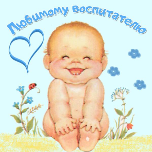 Изображение - Прикольное поздравление воспитателей с днем дошкольного работника Lyubimomu-vospitatelyu_1