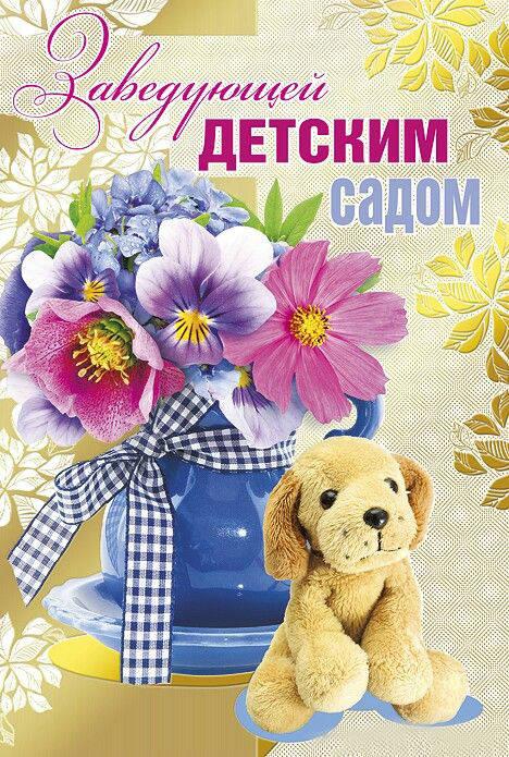 Открытки, открытки с днем рождения заведующей столовой