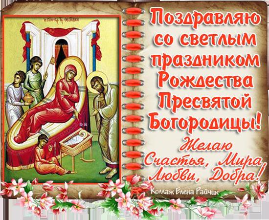 С Праздником Рождества пресвятой Богородицы открытки с пожеланиями