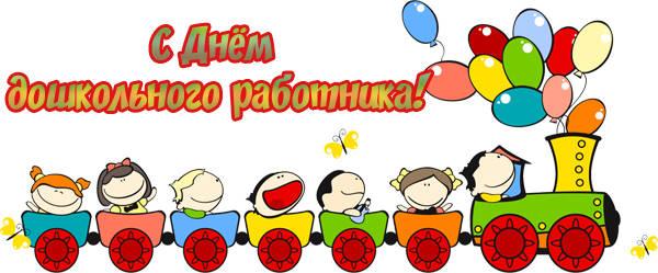 Прикольные поздравления с Днем дошкольного работника