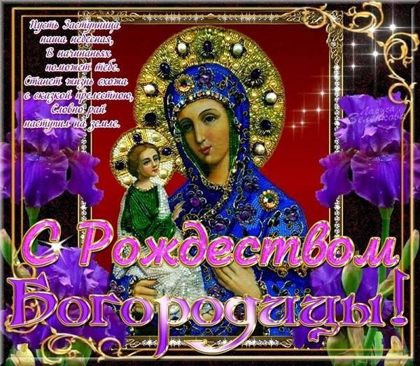 С праздником Рождества Пресвятой Девы Марии картинки