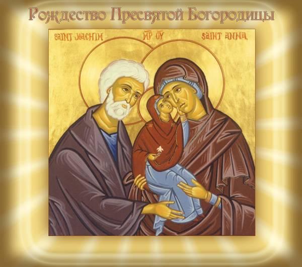 Картинки с Праздником Рождения Пресвятой Богородицы