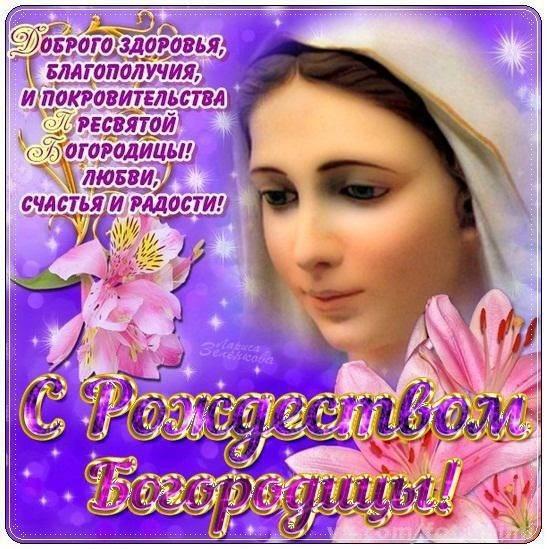 """Картинки """"Рождеством Пресвятой Богородицы"""" (21 сентября) скачать"""