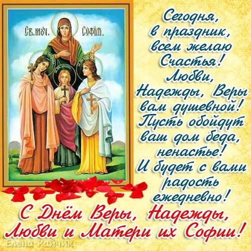 Открытки с ПОздравлениями с Днем веры надежды любови и софии