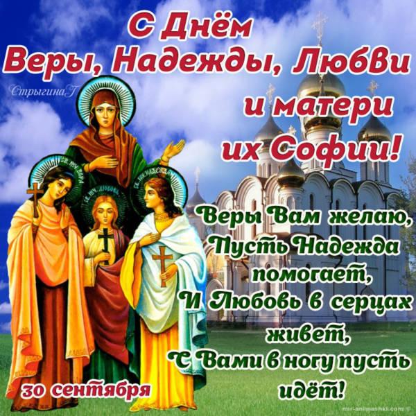 вера надежда любовь софия открытки с поздравлением