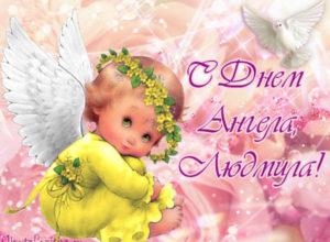 С Днем Ангела Людмилы - красивые открытки скачать