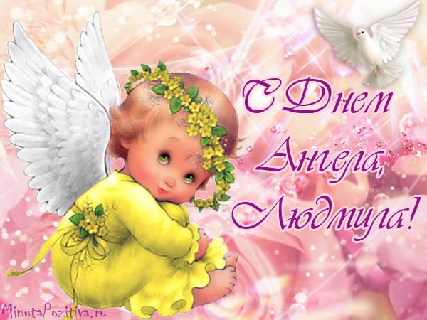 Изображение - Поздравления с именинами людмилу в стихах S-Dnem-angela-Lyudmila_12
