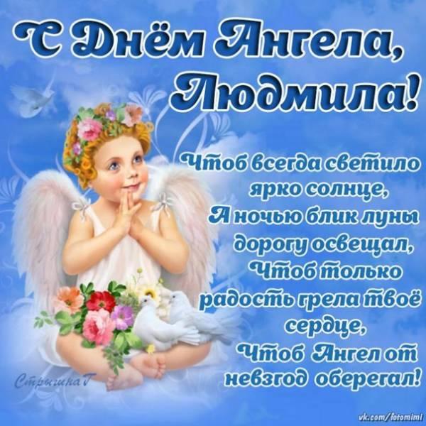 Открытки с днем людмилы день ангела