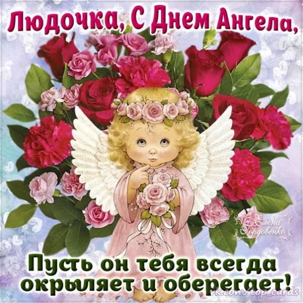 Красивые открытки с Днем Ангела Людмилы скачать бесплатно