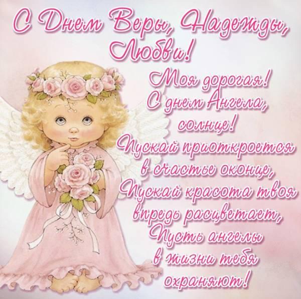 Вера Надежда Любовь открытки с поздравлением скачать бесплатно
