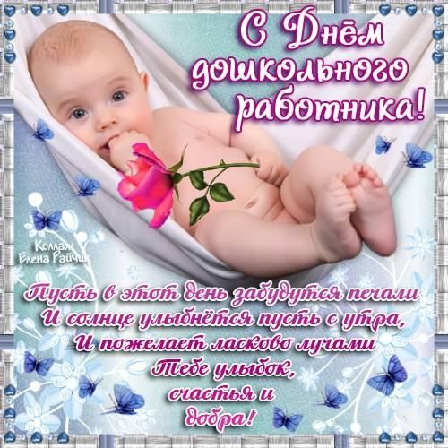 Изображение - Стихи поздравления с днем дошкольного работника от детей S-Dnem-doshkolnogo-rabotnika