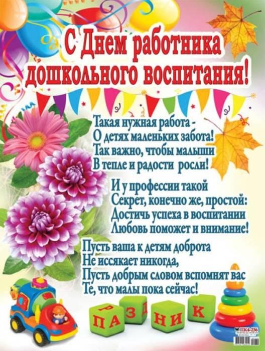 Поздравления с Днем воспитателя открытки