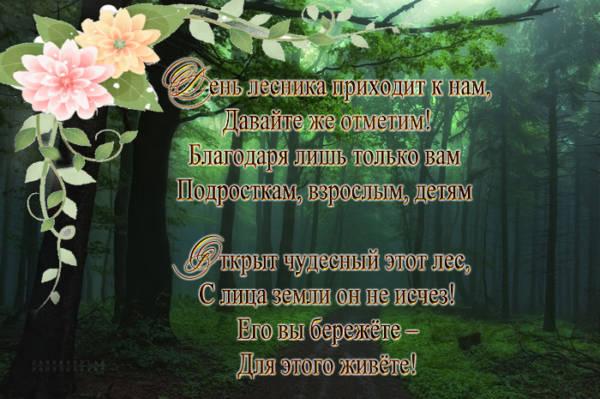 День работников леса - красивые открытки с поздравлениями