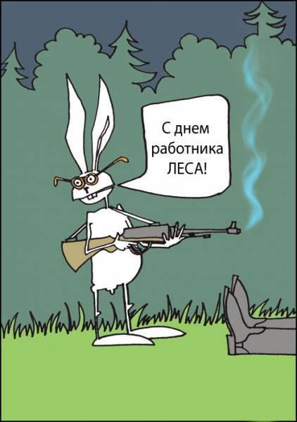 Советского времени, прикольная картинка лесника