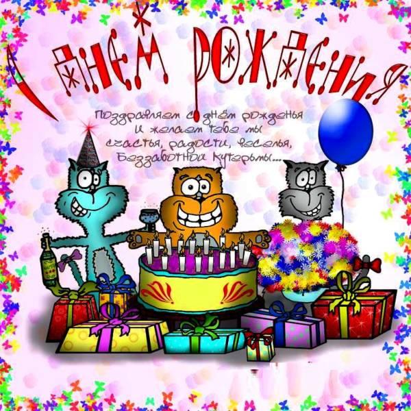 картинки с днем рождения милые прикольные