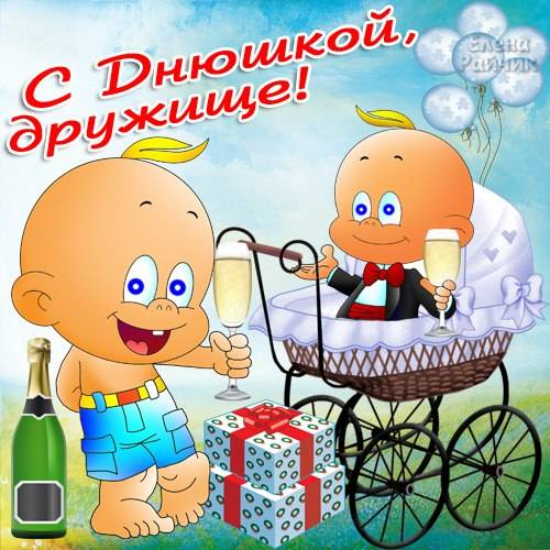 Прикольные открытки с Днем рождения для мужчин от Елены Райчик