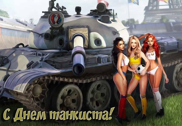 С Днем танкиста прикольные картинки