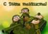 С Днем танкиста - прикольные картинки с юмором