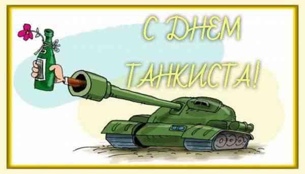 С Днем танкиста - прикольные картинки поздравления