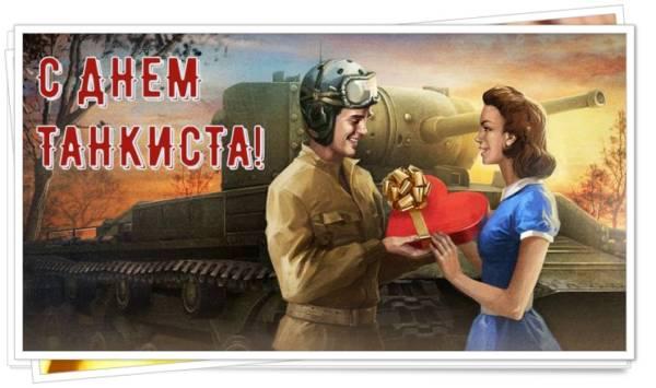 Самые красивые картинки с Днем танкиста