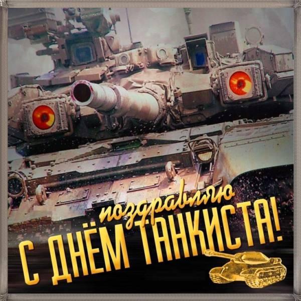 Поздравление в картинках с Днем танкиста скачать