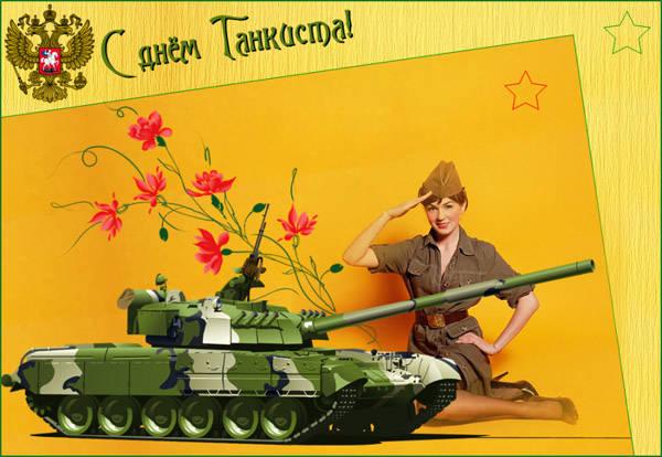 Красивые и прикольные картинки с Днем танкиста