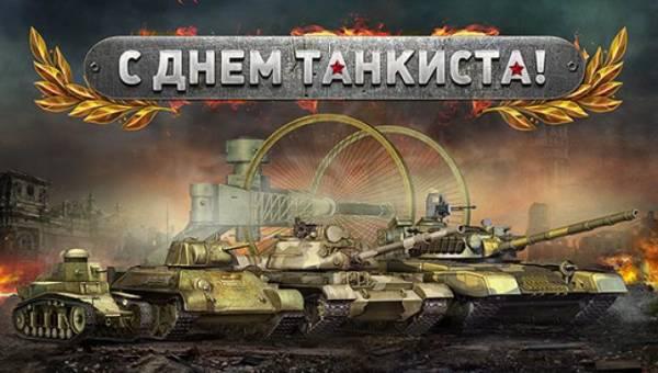 С Днем танкиста - красивые поздравления картинки