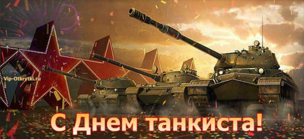 Лучшие и красивые картинки с Днем танкиста