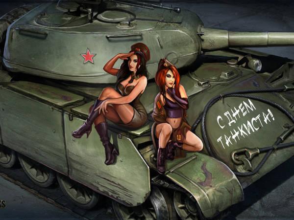 Поздравление с Днем танкиста - прикольные картинки