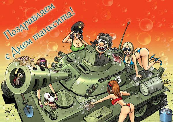 С Днем танкиста поздравления и картинки прикольные