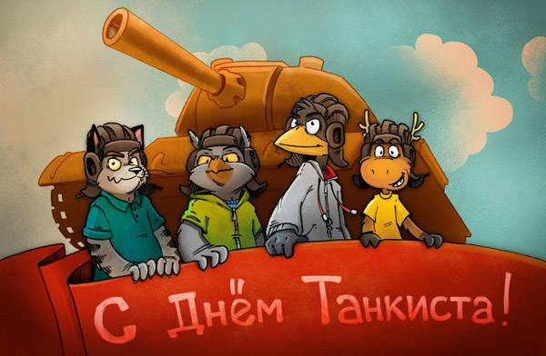 Смешные картинки с Днем танкиста