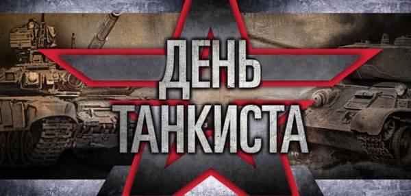 Картинки на День танкиста скачать