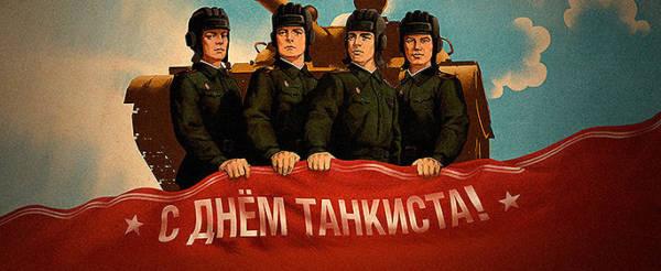 Ретро картинка с Днем танкиста