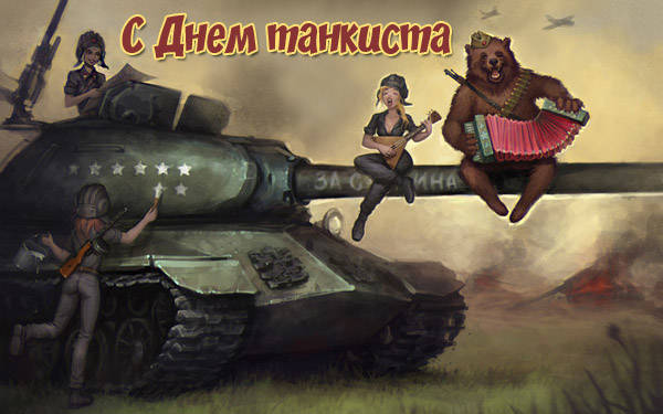 Картинки с Днем танкиста прикольные скачать