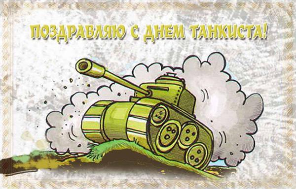 Прикольные картинки с Днем танкиста бесплатно