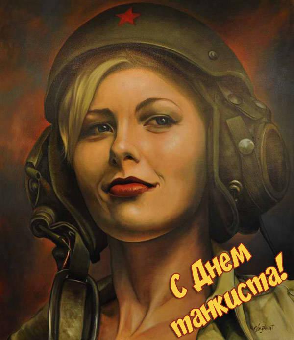 Очень красивая картинка с Днем танкиста с девушкой