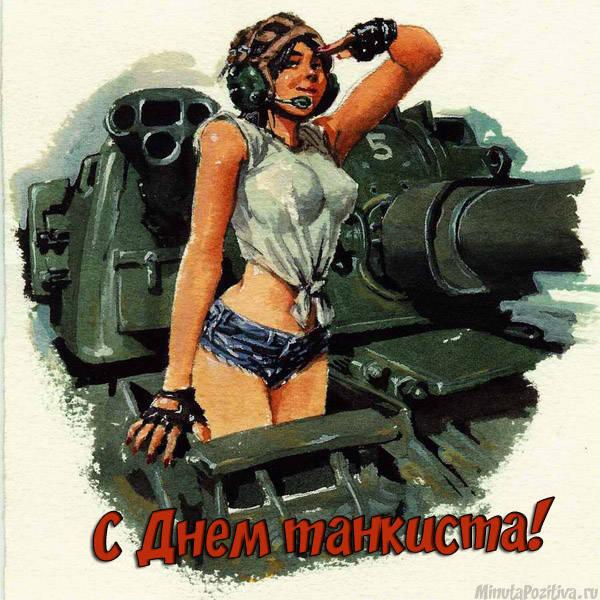 Прикольные картинки с Днем танкиста с девушками