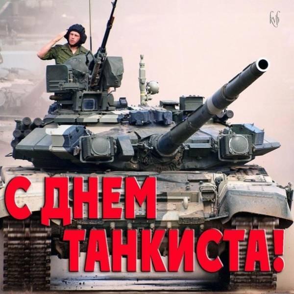 Лучшие картинки с Днем танкиста с поздравлениями
