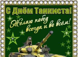 С Днём танкиста — прикольные поздравления (стихи, смс)