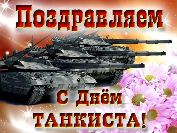 Картинки-поздравления с Днем танкиста
