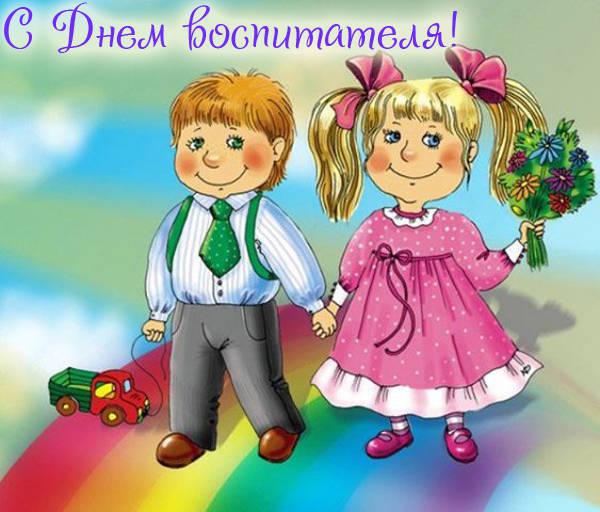 Изображение - Прикольное поздравление воспитателей с днем дошкольного работника S-Dnem-vospitatelya-1